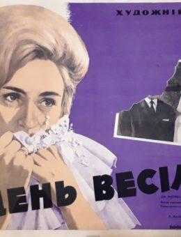 Рекламный плакат фильма «В день свадьбы» Худ. П.Орлов 60х85 Укррекламфильм , Ленфильм