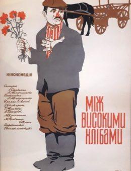 Рекламный плакат кинокомедии «Меж высоких хлебов» Худ. Т.Лящук 82х57 Укррекламфильм Одесская киностудия