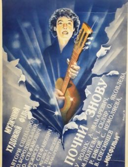 Рекламный плакат фильма «Начни сначала» Худ О.Гайдай 87х57 Укррекламфильм 1986г Мосфильм