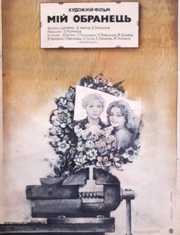 Рекламный плакат фильма «Мой избранник» Худ. В.Трегубенко 85х61 Укррекламфильм 1985г. Мосфильм