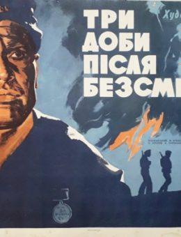 Рекламный плакат фильма «Трое суток после бессмертия «Худ. С.Миссан 61х90 Укррекламфильм 1963г. А.Довженко.