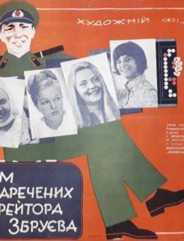Рекламный плакат кинокомедии «Семь невест ефрейтора Збруева» Худ.Е.Антохин 57х80 Укррекламфильм ,Ленфильм
