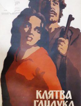 Рекламный плакат фильма «Клятва гайдука» Худ. В.Царев 82х52 Рекламфильм 1958г