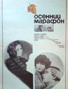 Рекламный плакат фильма  «Осенний марафон» Художник Г.Комольцев 81х54 «Мосфильм» Рекламфильм 1979г.
