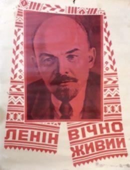 «Ленин вечно живой» Художник Лев Кантарович 108х81 Киев 1969г