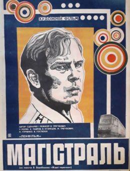Рекламный плакат фильма » Магистраль» Художник Ю.Агапов 80х59 «Ленфильм»Укррекламфильм 1982г.