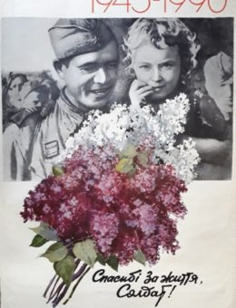 «Спасибо за жизнь, солдат!» Художник Ю.Мохор 90х61 Киев 1990год