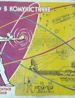 «Заглянем в коммунистическое будущее» Худ. С.Девишек, Ю.Жолудев, и С.Филатов 61х93 Киев 1963г.