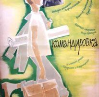 Рекламный плакат фильма «Командировка» Художник С.Дацкевич 104х74″М.Горького» Рекламфильм 1962г.
