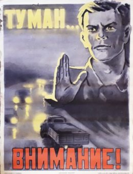 «ТУМАН… ВНИМАНИЕ !» Художник В.Кондратьев 57х42 Москва 1964г