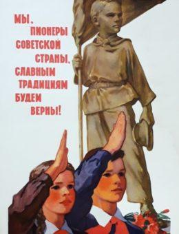 «Мы пионеры советской страны, славным традициям будем верны!» Художник Ф.Качелаев 58х41 Москва 1961г