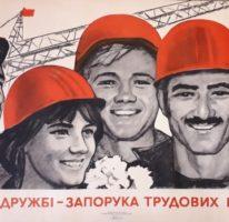 «В нашей дружбе залог трудовых побед !»Художник Ю.Мохор 60х102 Киев 1973 год