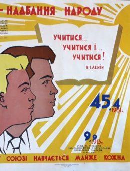 «Освiта — надбання народу» Худ.  С.Девишек, Ю.Жолудев, и С.Филатов 61х93 Киев 1963г.