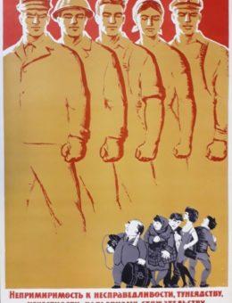 «Непримеримость к неспраедливости, тунеядству, нечестности ,карьеризму,стяжательству !» Худ.В.Гаусман и Н.Бабин 68х47 Москва 1965г.