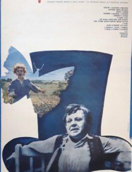 Рекламный плакат фильма «Несколько дней из жизни Обломова» Худ. Г.Комольцев 87х55 «Мосфильм»Рекламфильм 1980г.