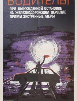 «Водитель! …» Художник М.Скуратовский 61х42 Киев 1990г.