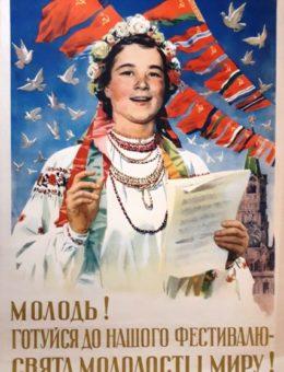 «Молодежь ! Готовься к фестивалю…» Художник Ф.Самусев 83х60 Киев 1956г.