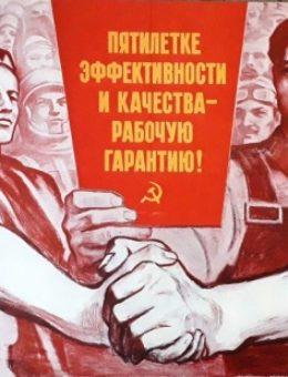 Пятилетке эффективности и качества — рабочую гарантию!» Худ И.Тоидзе 56х106 Москва 1976г.