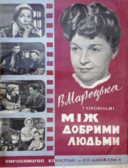 Рекламный плакат фильма «Среди добрых людей»Художник З.Рабинович 105х80 «Довженко» Укррекламфильм 1962г.