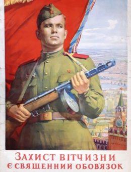 «Защита отечества, есть священный долг каждого гражданина…»Художник Ф.Самусев 90х61 Киев 1952г