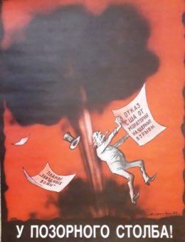 Антиамериканский плакат «У позорного столба!» Худ. М.Абрамов и А.Андреев 65х48 Москва 1985г