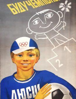 «Буду чемпионом!» Художник И.Марковский 90х60 Киев 1983г