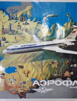 Рекламный плакат «АЭРОФЛОТ» 66х97 Неизвестный художник