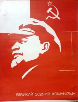 «Великий зодчий коммунизма» Художник Е.Кудряшов 101х79 Киев 1979г