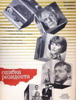 Рекламный плакат фильма  «Ошибка резидента» Художник М.Лукьянов 86х55 «Ст. Горького» Рекламфильм 1968г.