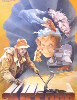 Рекламный плакат фильма «Змеелов» Художник Л.Богданов 85х55 «Мосфильм» Рекламфильм 1985г