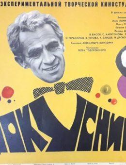 Рекламный плакат фильма  «Фокусник » Художник П.Шульгин 56х88 Рекламфильм 1968г