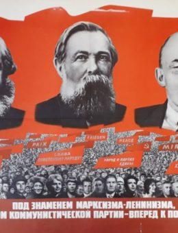 «Под знаменем марксизма-ленинизма…» Художник Б.Березовский 84х120 Москва 1976г