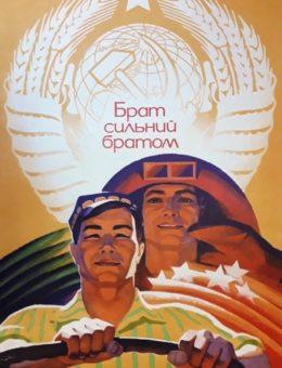 «Брат сильный братом» Художник В.Бахин 90х58 Киев 1989г