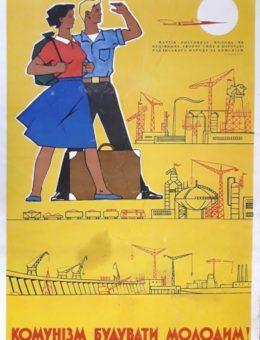 «Коммунизм строить молодым !» Худ. Б.Азова, С.Крол и Н.Минзберг 92х61 Киев 1962г.