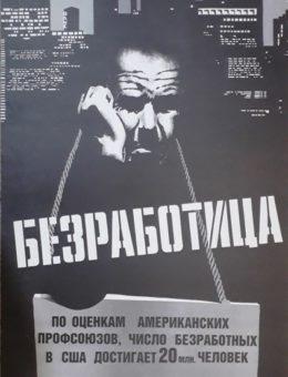 Антиамериканский плакат «Безработица…» Художник В.Соколов 67х48 Москва 1986г