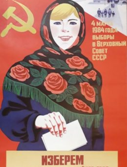 «Изберем самых достойных !» Художник С.Жмуренков 88х58 Москва 1983г
