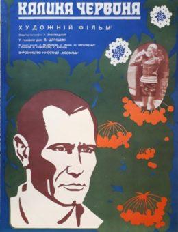 Рекламный плакат фильма  «Калина красная» Художник Т.Лящук 83х58 «Мосфильм» Укррекламфильм 1973г.