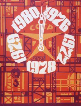 «Цени минуту пятилетки !» Худ А.Синишин и А.Шульган 80х58 Агитплакат Киев