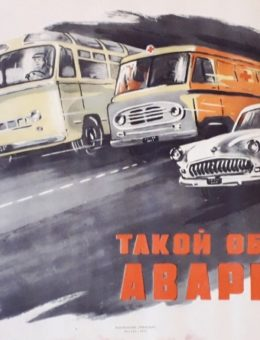 «Такой обгон — авария!» Худ. В.Кондратьев 42х56 Москва 1964г