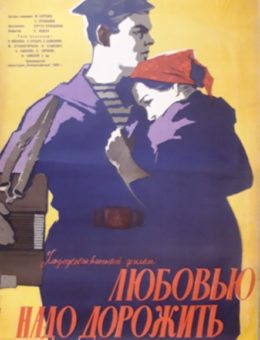 Рекламный плакат фильма  «Любовью надо дорожить» Художник А.Лемещенко 100х75 «Беларусьфильм» Рекламфильм 1959г