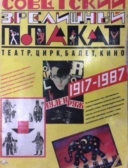 Советский зрелищный плакат . Театр. цирк, балет, кино. Советский художник 1990г. тираж 5000