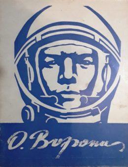 Каталог.  О.Ворона. (с автографом), Киев 1976г. Тираж 1000