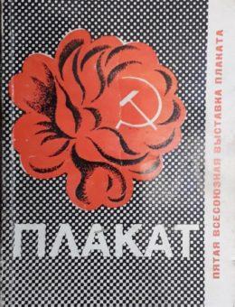 Каталог. Пятая всесоюзная выставка плаката. 1976г. тираж 3000