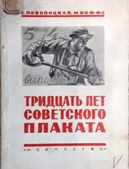 Тридцать лет советского плаката Москва Ленинград 1948г. Тираж 5000