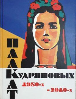 Плакат Кудряшовых. Киев 2011г. тираж 1000
