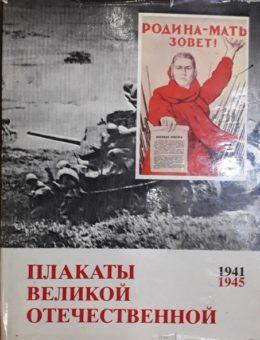 Плакаты Великой Отечественной Войны. 1941-1945г. Москва 1985г.
