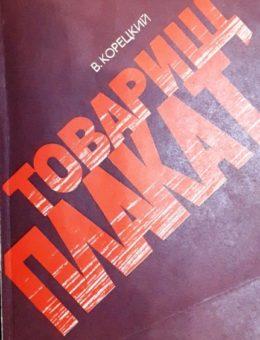 В.Корецкий Товарищ плакат. Москва 1978г.