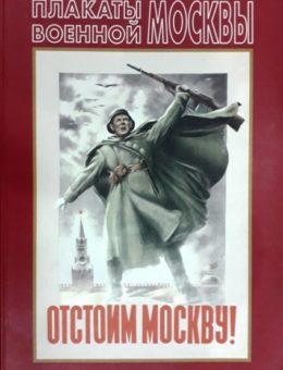 Плакаты военной Москвы. Контакт культура 2001г. тираж 3000