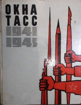 ОКНА ТАСС 1941 — 1945 Москва 1970г