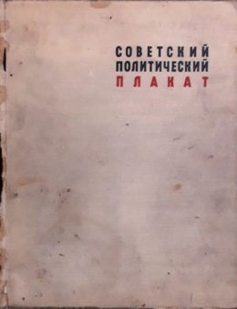 Советский политический плакат Москва 1962г.